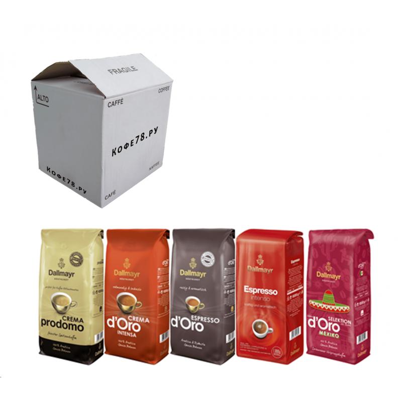 Кофе оптом Даллмайер зерновой 5 разных сортов, 5 кг