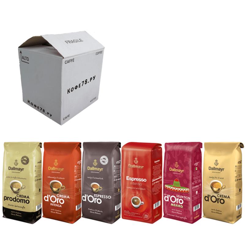 Кофе в зернах Dallmayr Промо 6 разных сортов, 6 кг (Германия)